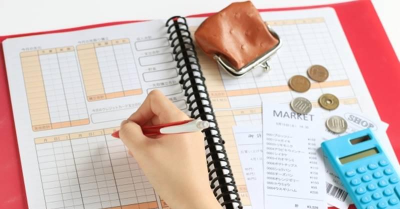 家計の収支を徹底把握