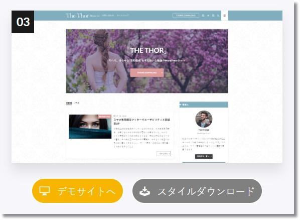 デモサイト3のデザイン