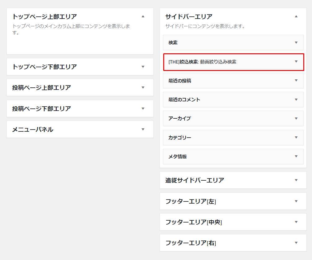 ウィジェットの検索機能配置イメージ