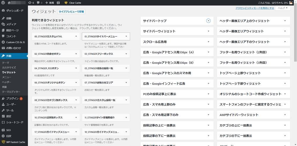 AFFINGER5のウィジェット画面