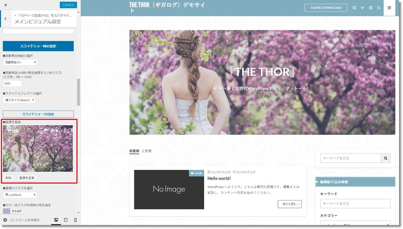 トップ画像の変更画面