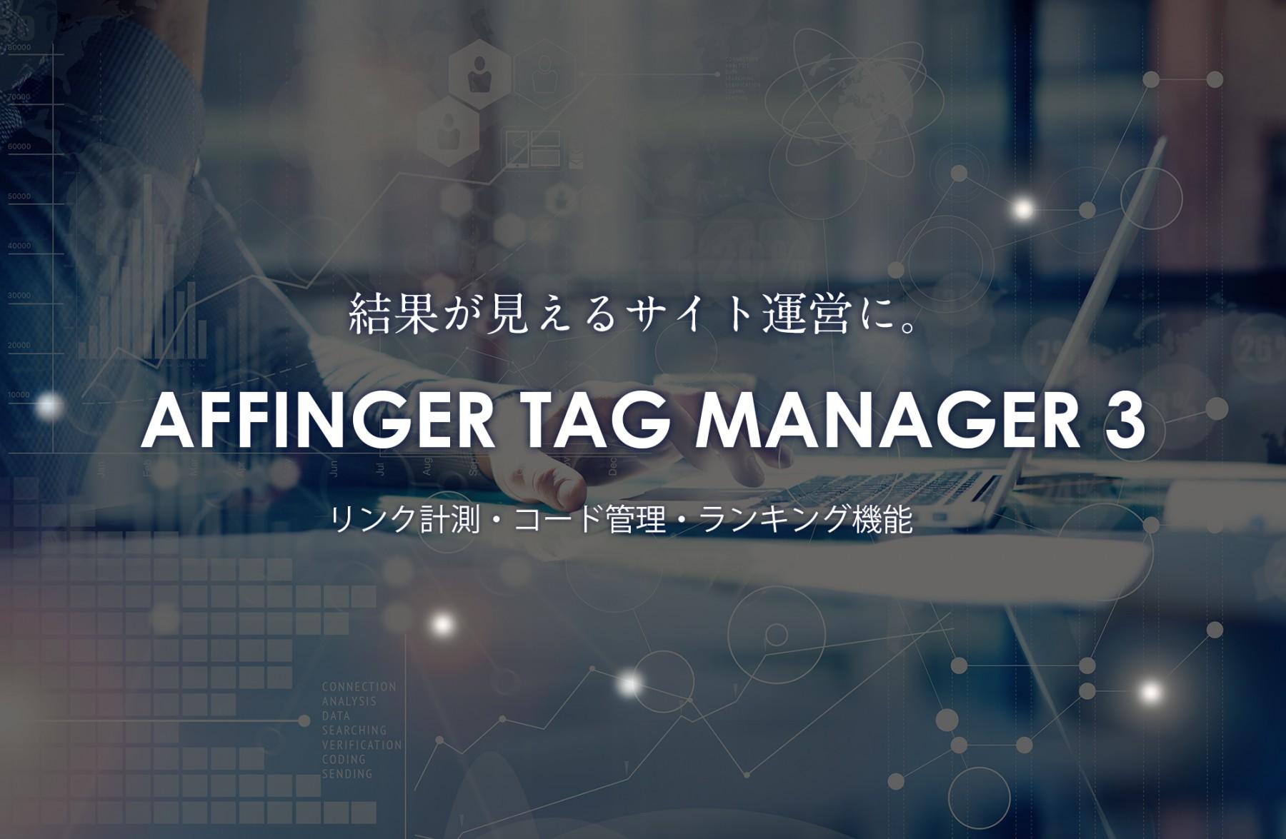 AFFINGERタグ管理マネージャー3