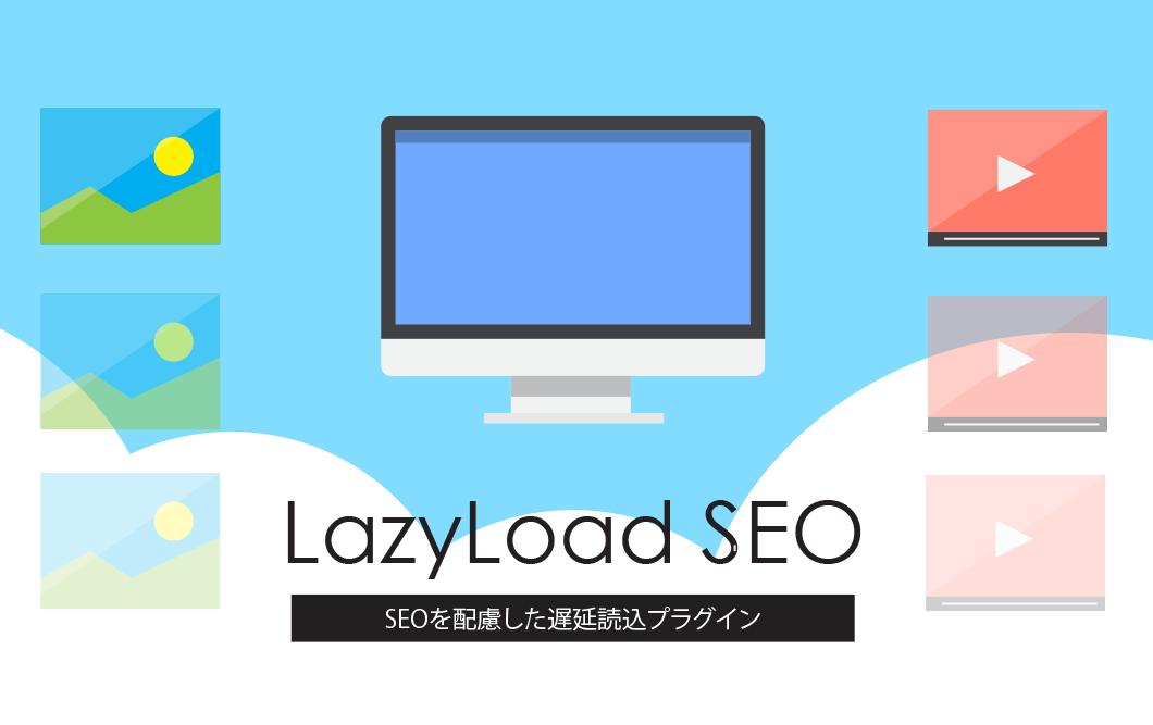LazyLoad SEO