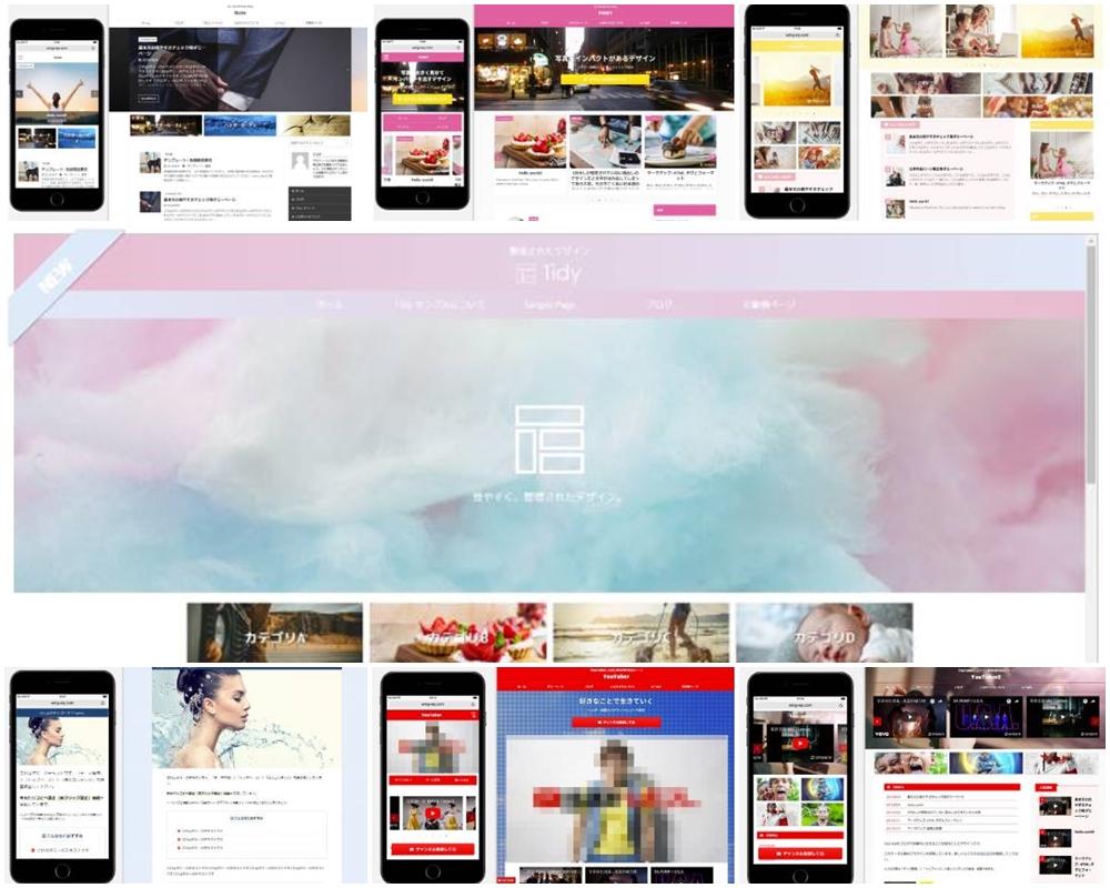 デザイン済みサイト