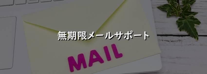 豪華特典1:はらちゃんの無期限メールサポート!