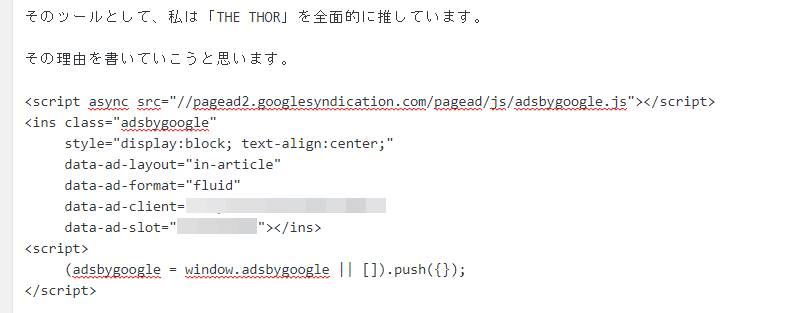 Googleアドセンスの広告コード