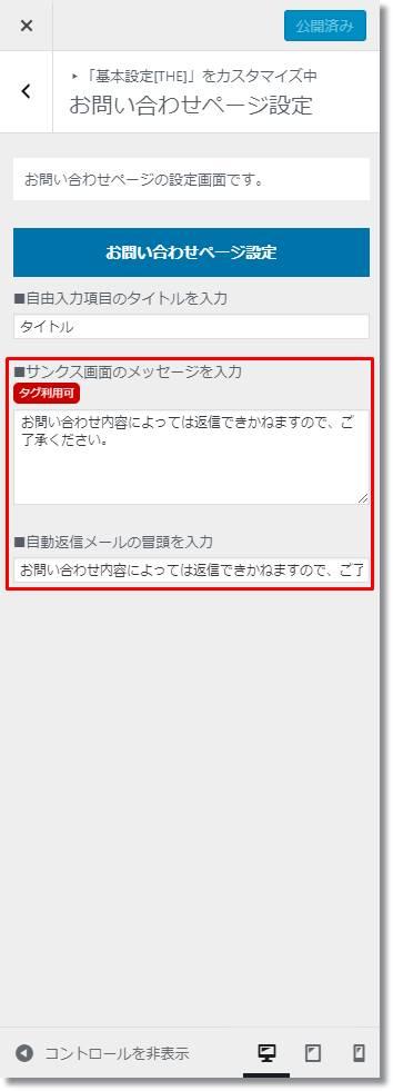 自動返信メールとサンクス画面の変更