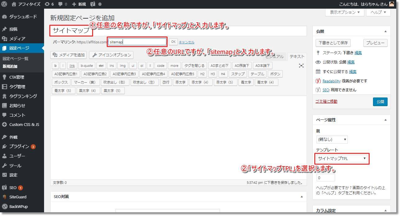 サイトマップ用の固定ページ