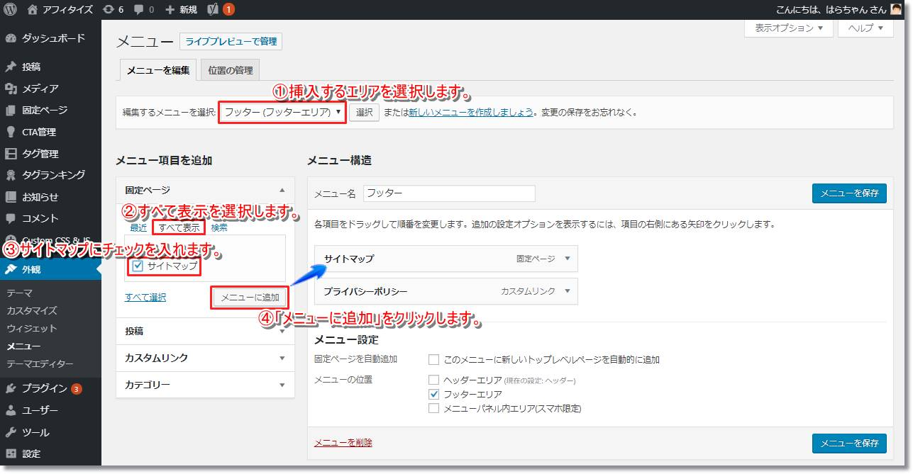サイトマップの挿入方法