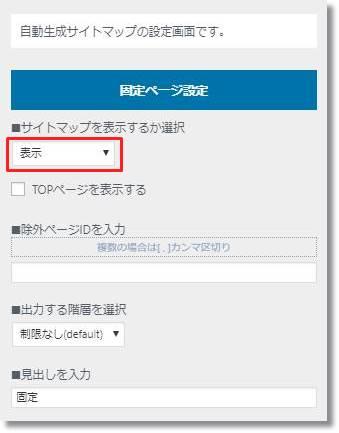 固定ページのサイトマップ設定