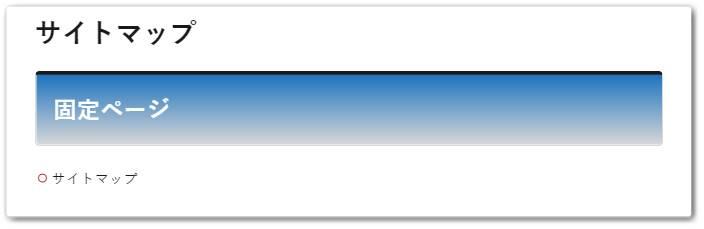 固定ページのサイトマップ表示