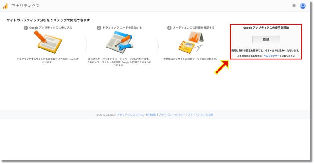 Googleアナリティクスの使用を開始
