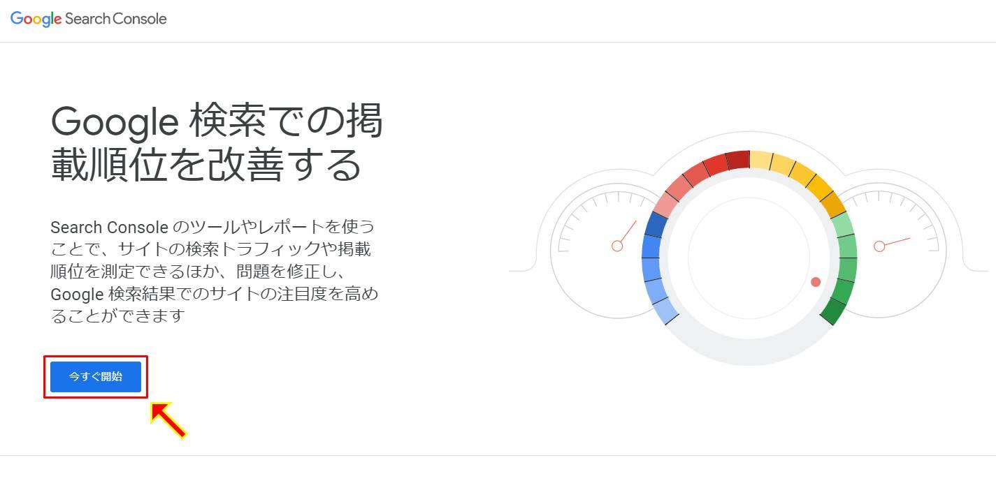 「Google Search Console」公式サイト