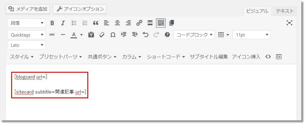 サイトカード・ブログカードのショートコード