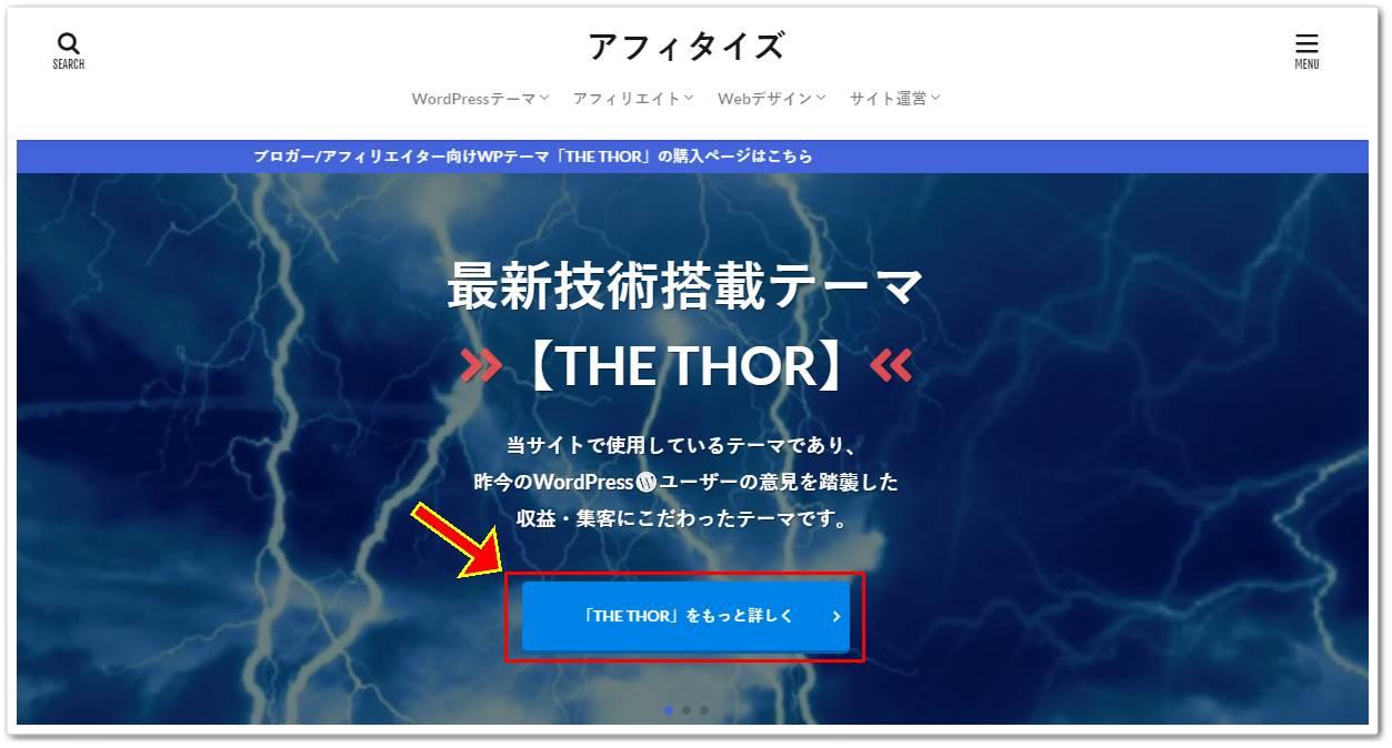 当サイトのCTA例