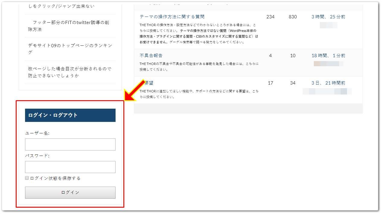 IDとパスワードの入力画面