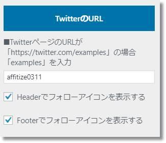 Twitterの設定例