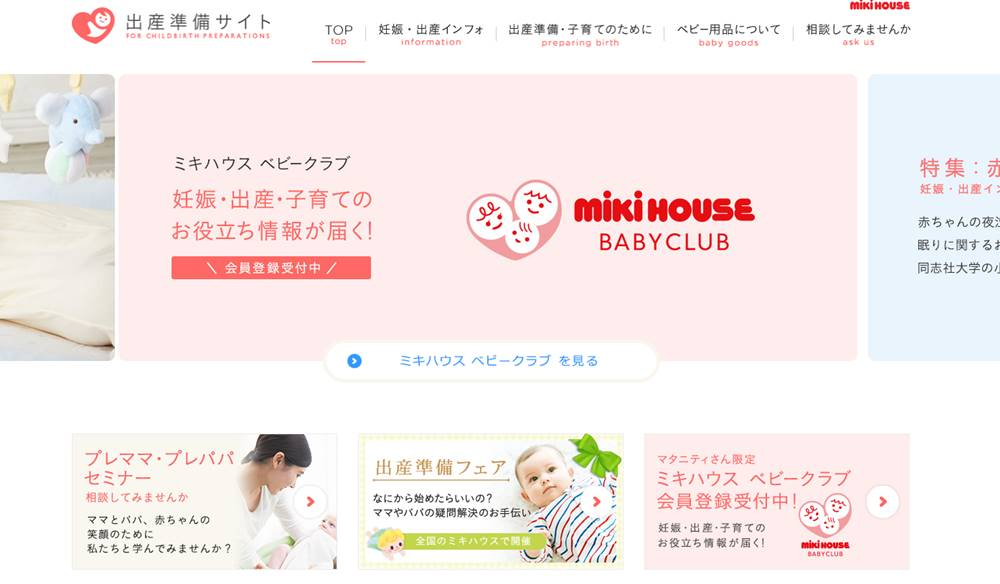 ミキハウス出産準備サイト