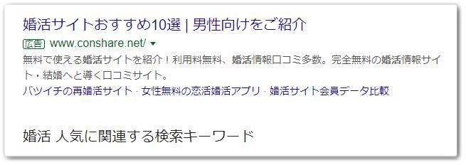 「婚活 人気」の検索結果