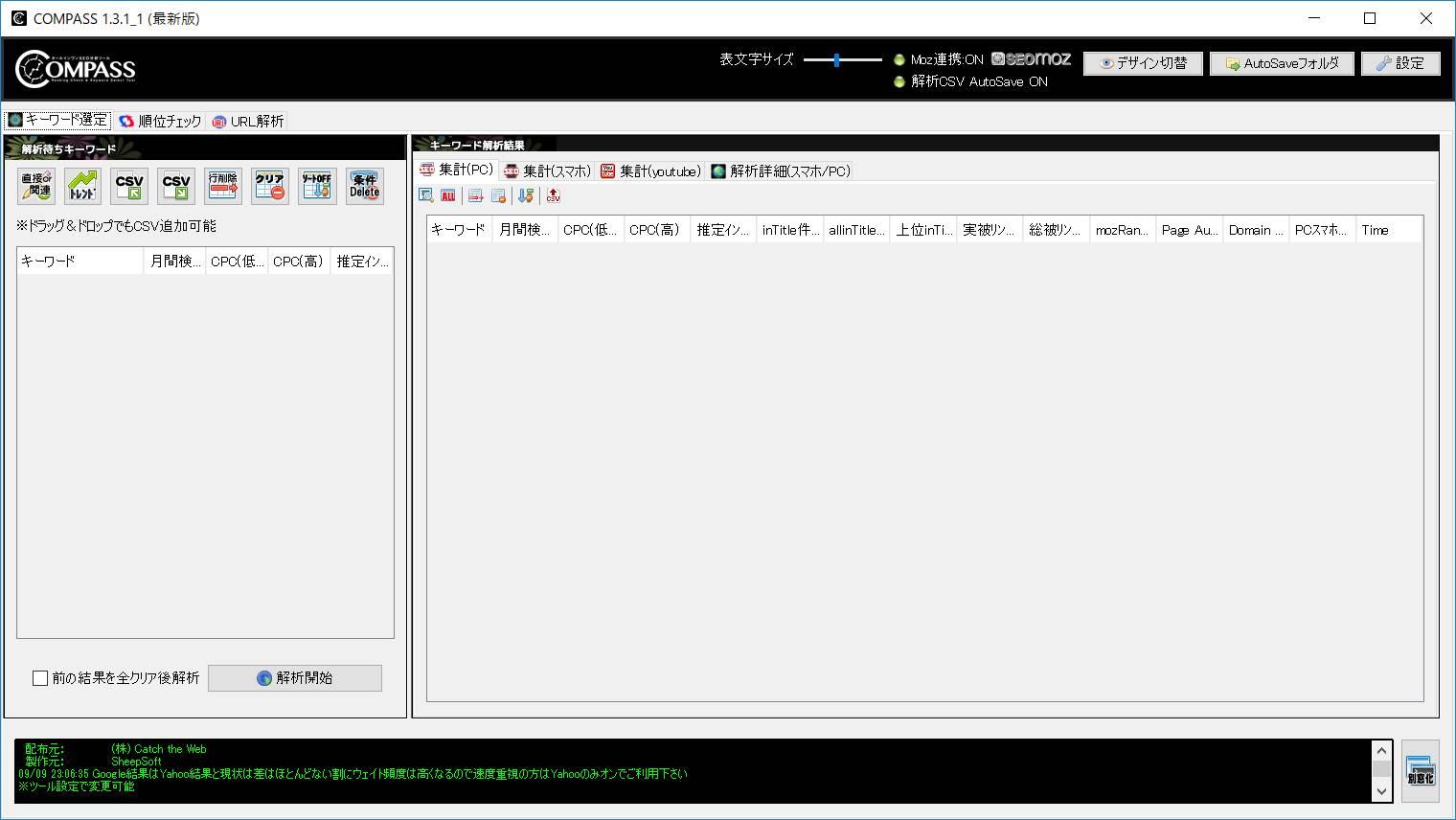 COMPASSの分析画面