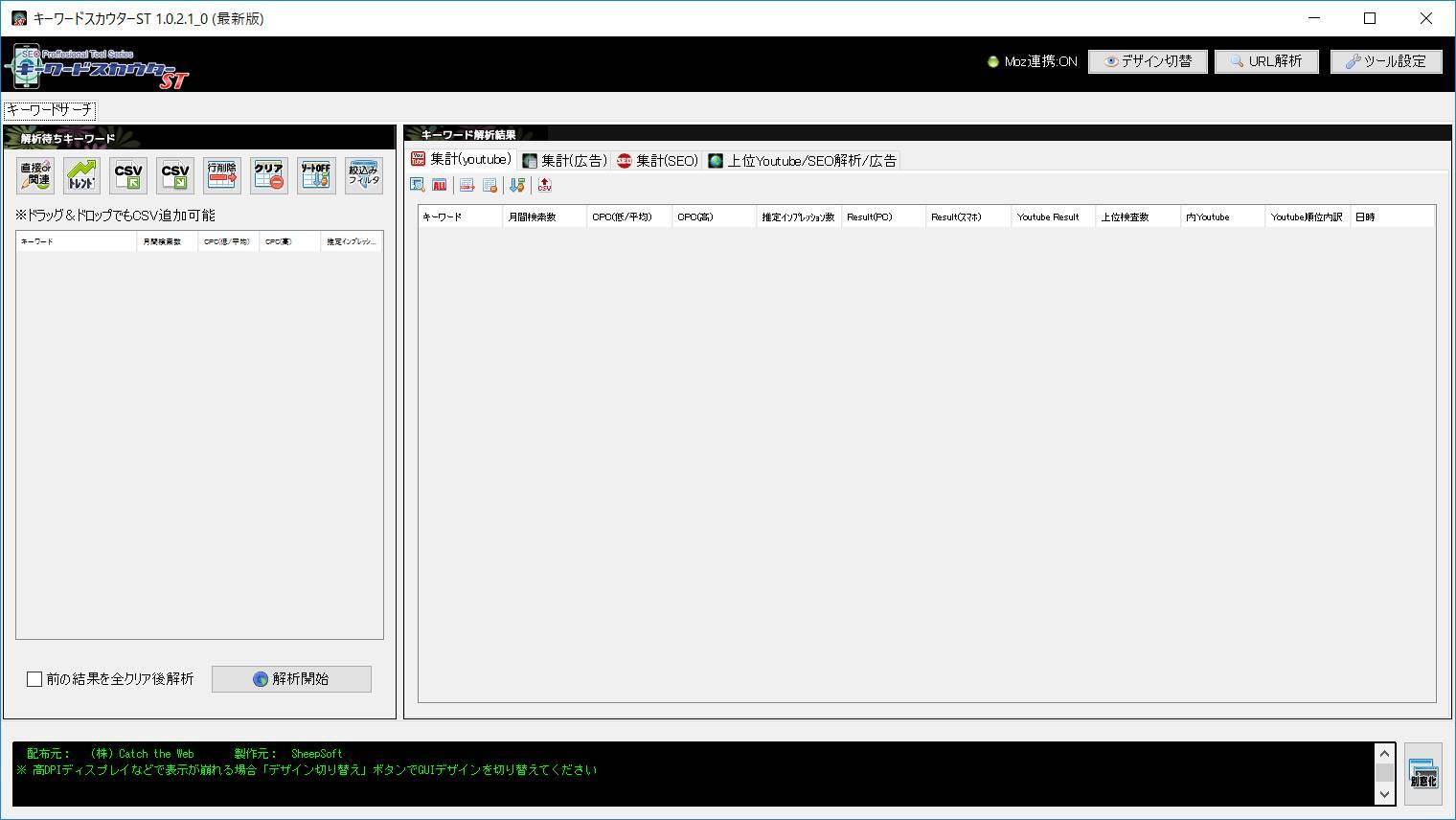 キーワードスカウターSTの分析画面