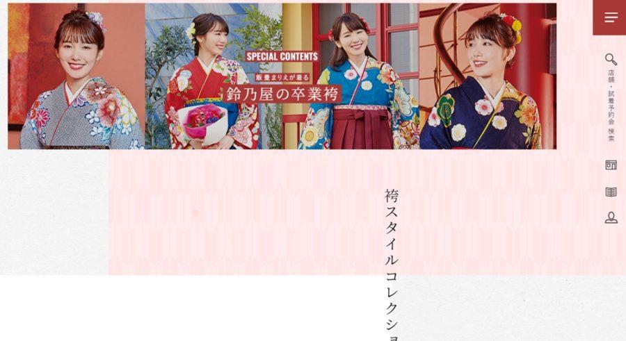 卒業袴レンタル きもの鈴乃屋