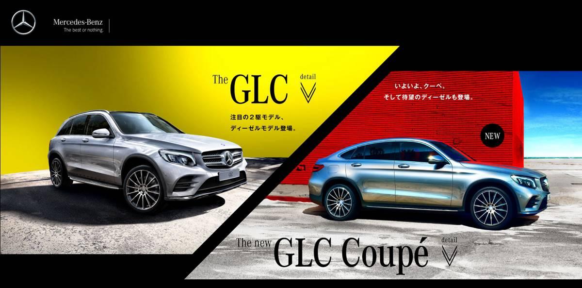 メルセデス・ベンツ GLC/GLC Coupe
