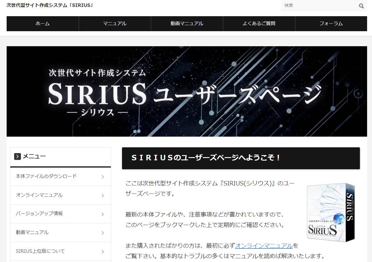 SIRIUSの公式マニュアルページ