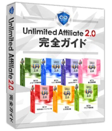 「アンリミテッドアフィリエイト2.0」のパッケージ