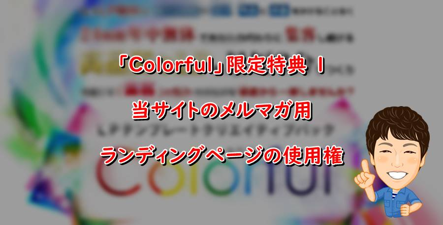 Colorful(カラフル)限定特典1:当サイトのメルマガ用ランディングページの使用権