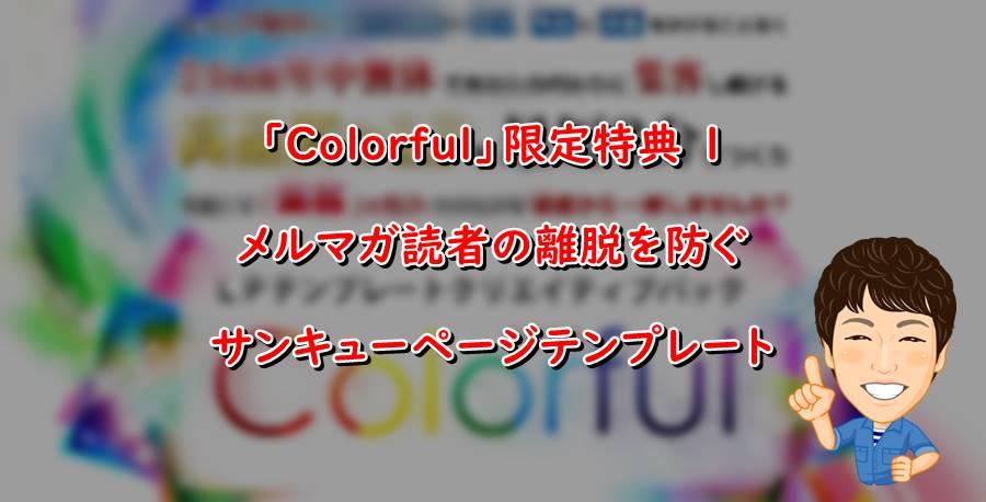 Colorful(カラフル)限定特典2:メルマガ読者の離脱を防ぐサンキューページテンプレート