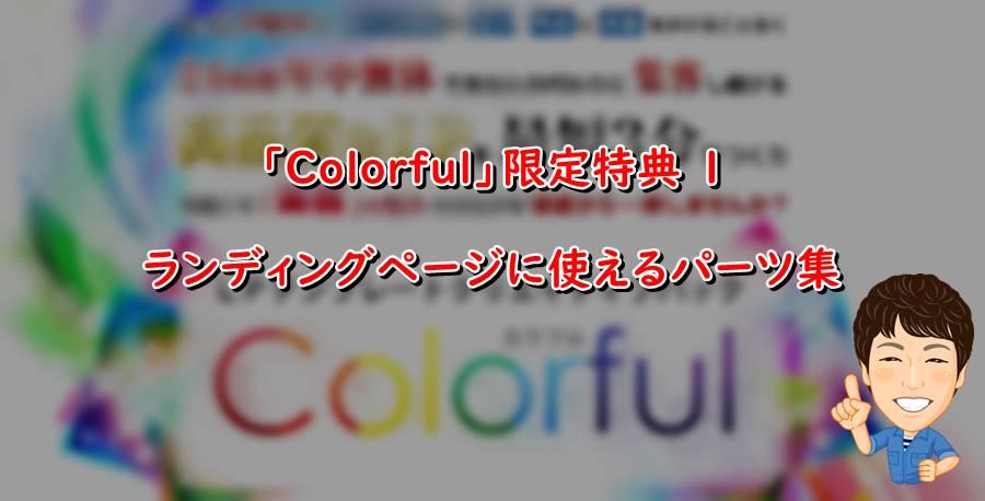 Colorful(カラフル)限定特典3:ランディングページに使えるパーツ集
