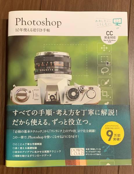 Photoshopの参考書