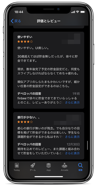 App Store内の評価
