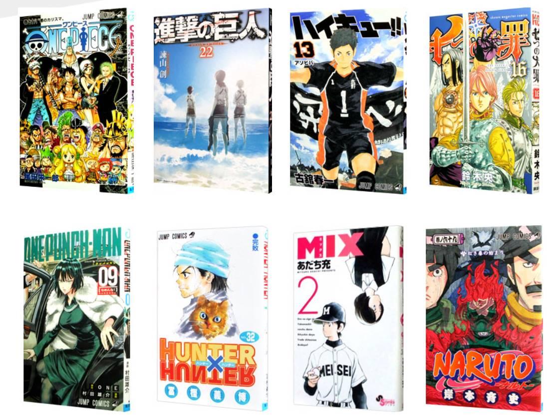 少年コミックジャンルの代表作品
