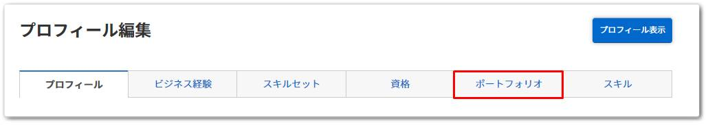 プロフィール編集画面のポートフォリオボタン