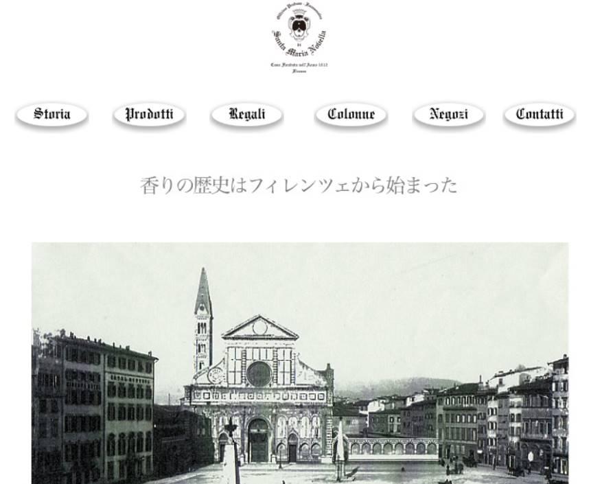 Santa Maria Novella(サンタ・マリア・ノヴェッラ)