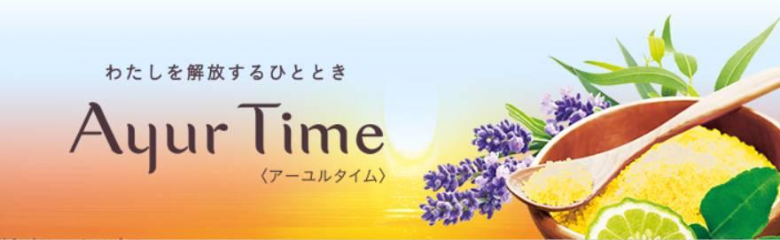 Ayur Time(アーユルタイム)