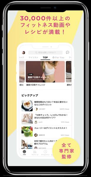 「FiNC ダイエット家庭教師」のアプリ