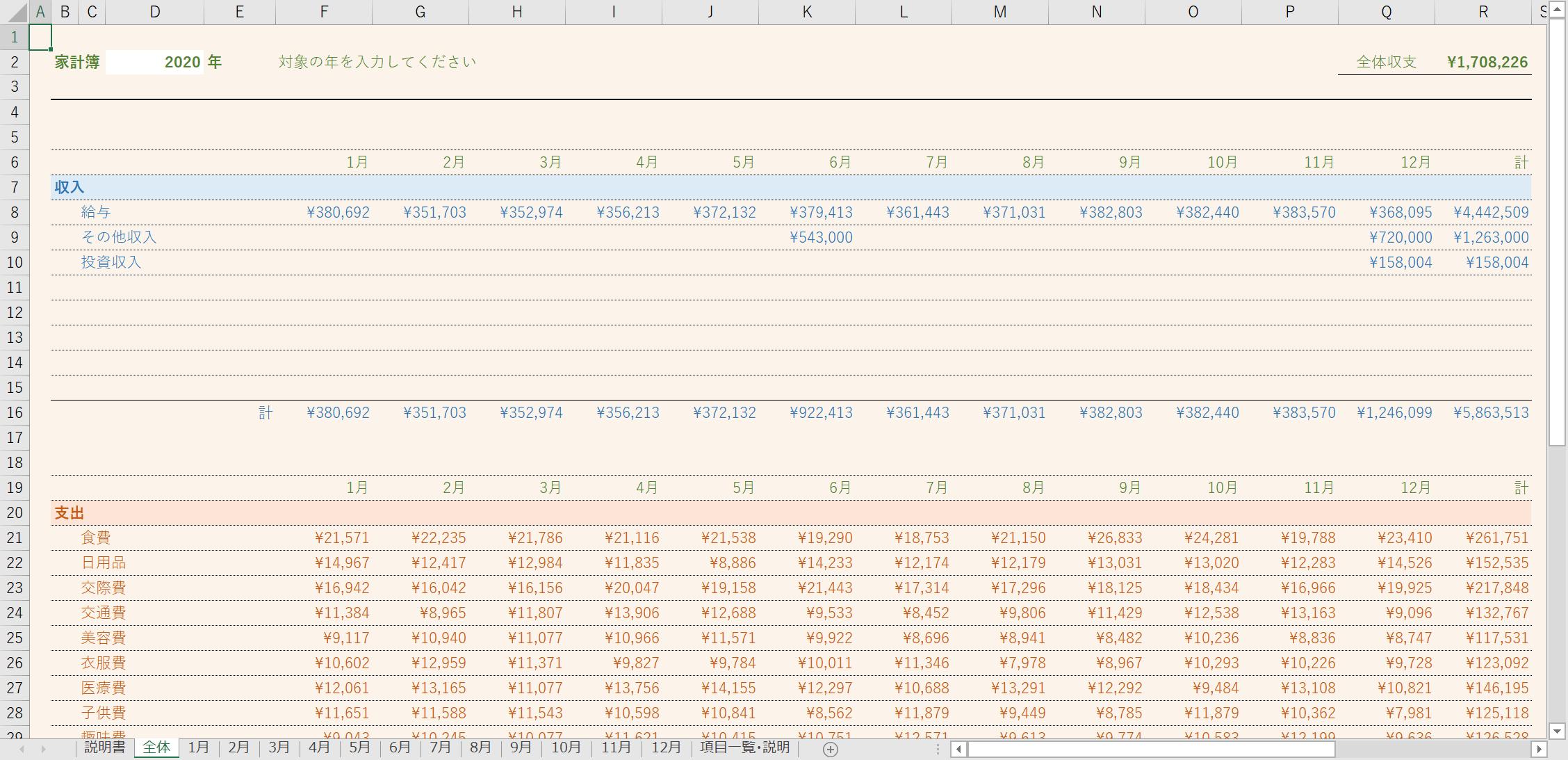 Excelの家計簿