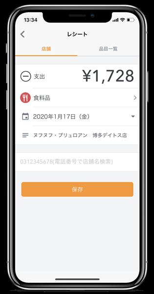 支出料金・費目・日付・店名の自動登録