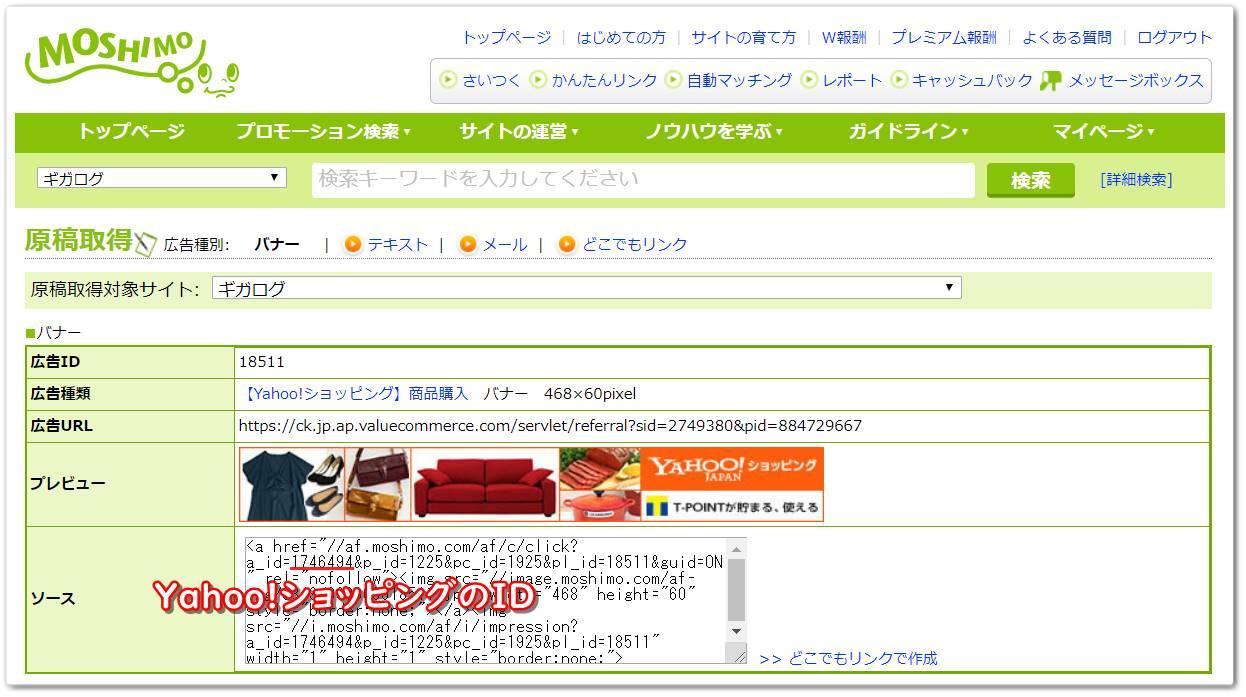 Yahoo!ショッピングのID