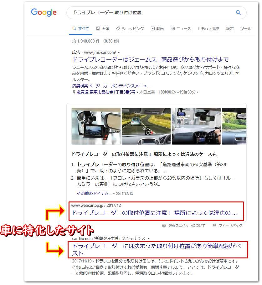 「ドライブレコーダー 取り付け位置」の検索結果