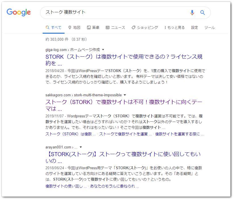 「ストーク 複数サイト」の検索結果