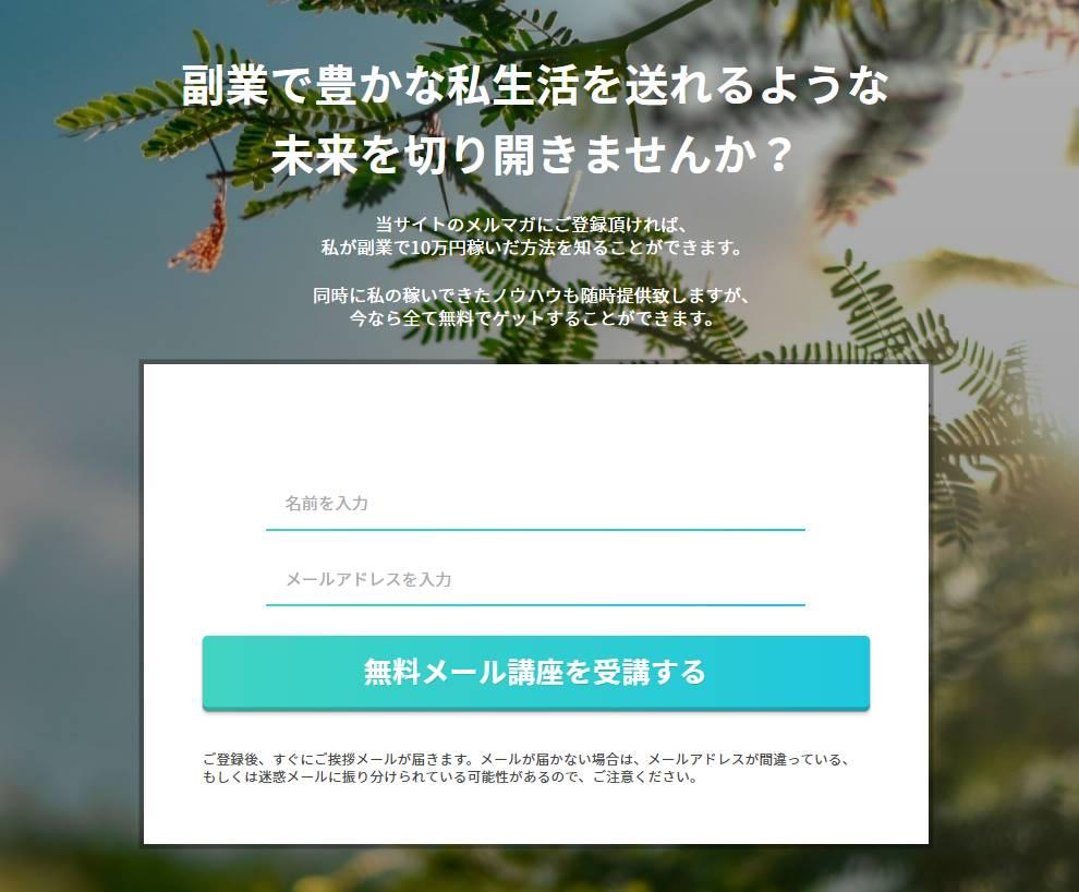 登録フォームサンプル②:背景あり / モダン / 緑