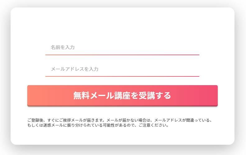 登録フォームサンプル③:背景なし / モダン / ピンク