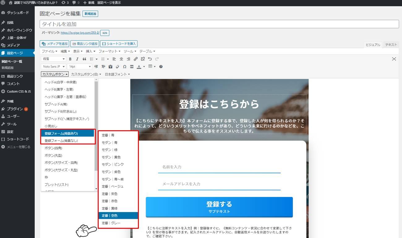 登録フォームの設置方法