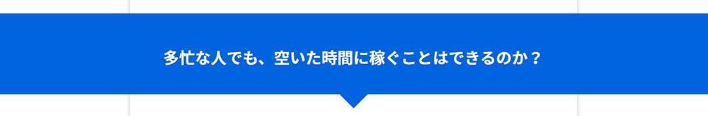 見出しサンプル②:吹き出しの見出し / 青