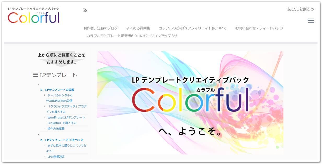 「Colorful」のマニュアル