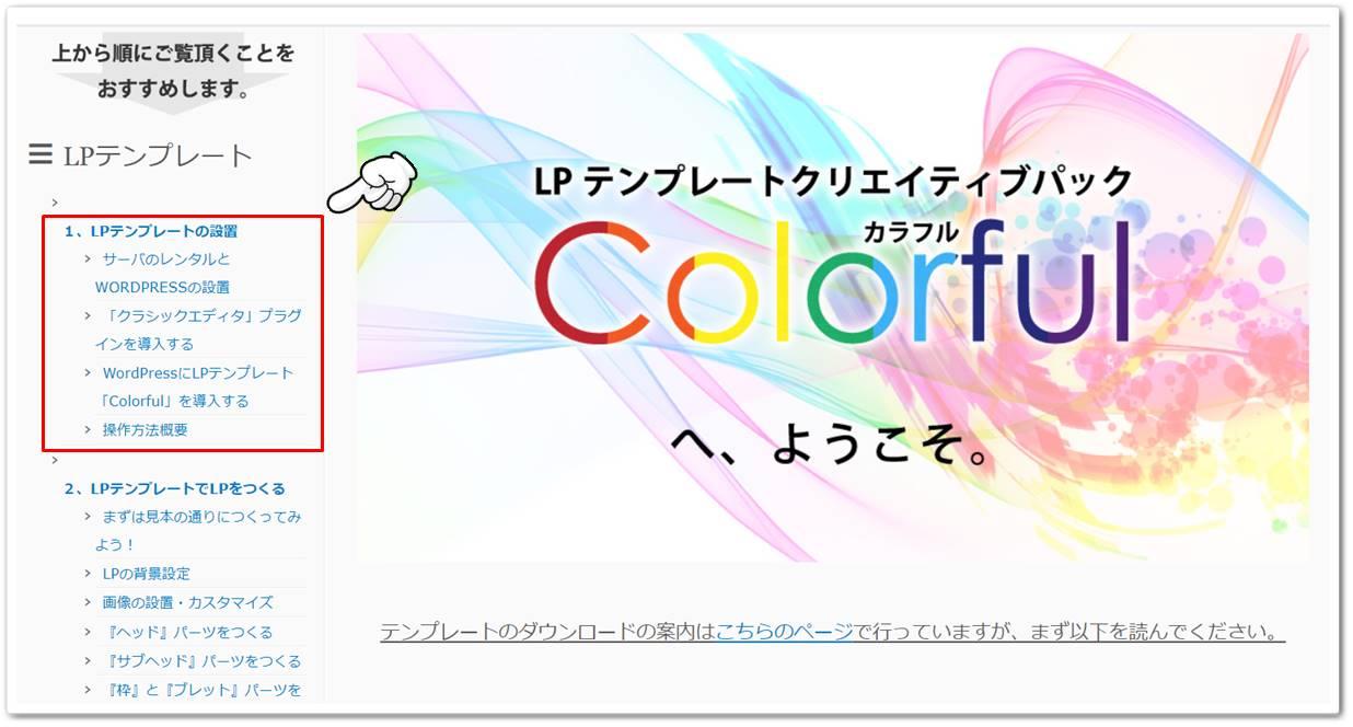 「Colorful」の設置方法の解説